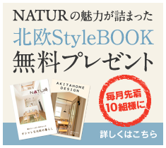 NATURの魅力が詰まった北欧StyleBOOK毎月先着10名様に無料プレゼント